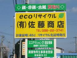 有限会社 佐藤商店