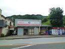 (有)雪印牛乳栃木大原販売所