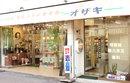 (有)尾崎時計店